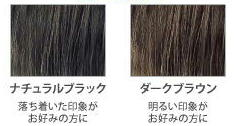 選べる2色!ナチュラルブラック、ダークブラウン